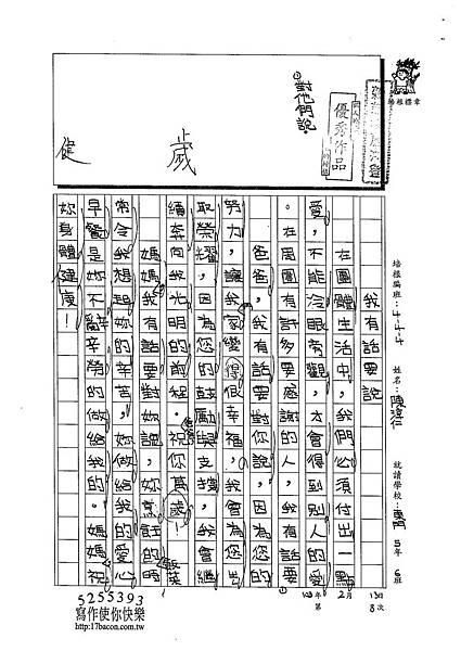 102W4308陳淳仁 (1)