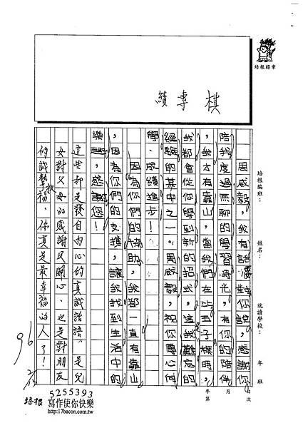 102W4308陳淳仁 (2)