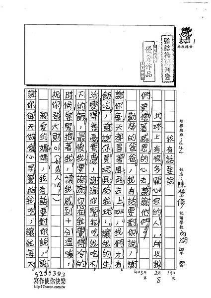 102W4308陳瑩修 (1)