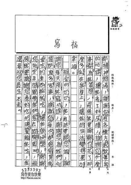 102W4308陳瑩修 (2)