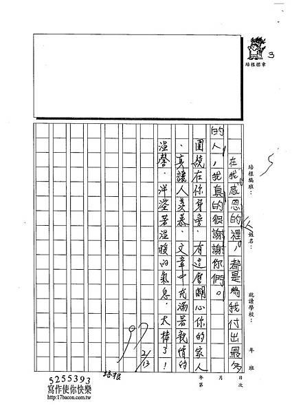 102W4308陳瑩修 (3)