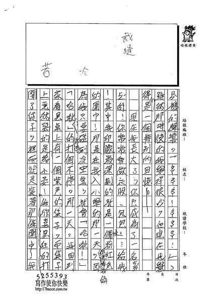 102W4308王于晏 (2)