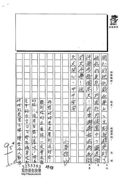 102W4308王于晏 (3)