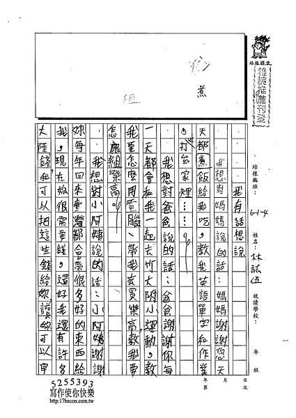 102W4308林紘伍 (1)