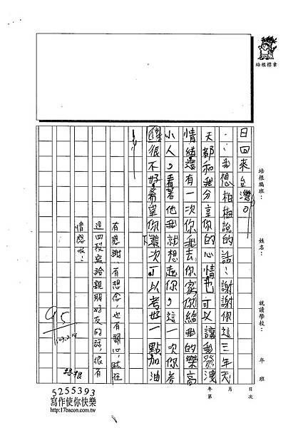 102W4308林紘伍 (2)