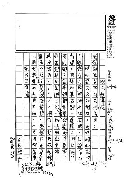 102W4308許苡柔 (1)