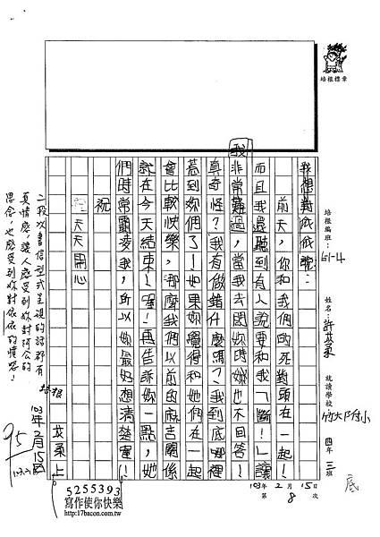 102W4308許苡柔 (2)