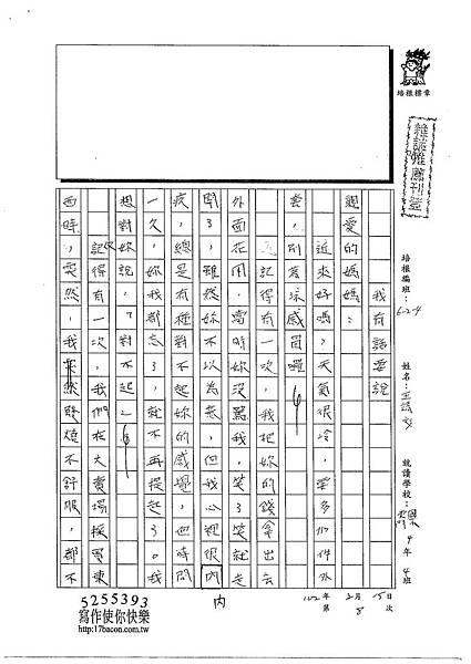 102W4308王靖文 (1)