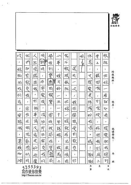 102W4308王靖文 (2)