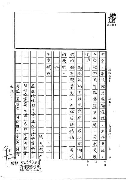 102W4308王靖文 (3)