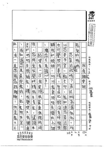 102W4308何盈蓁 (1)