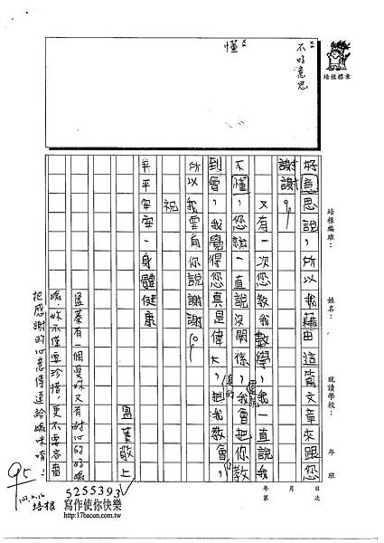 102W4308何盈蓁 (2)