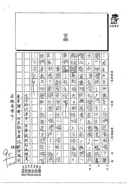 102W4308劉凱傑 (2)