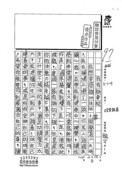 102W4308黃颽蓁 (1)