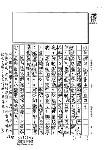 102W4308黃颽蓁 (2)