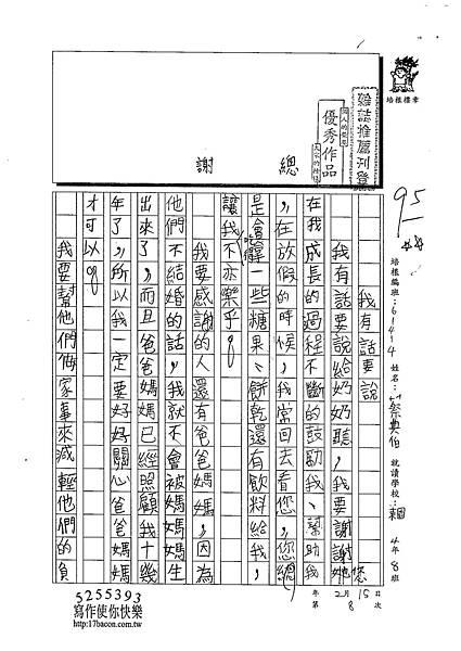 102W4308蔡典伯 (1)