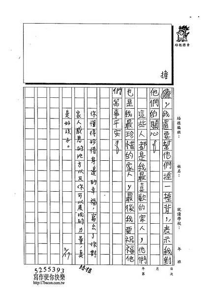 102W4308蔡典伯 (2)