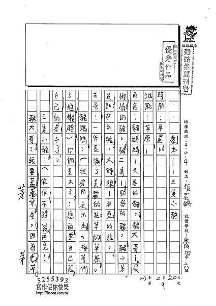 102W4309張宸銘 (1)