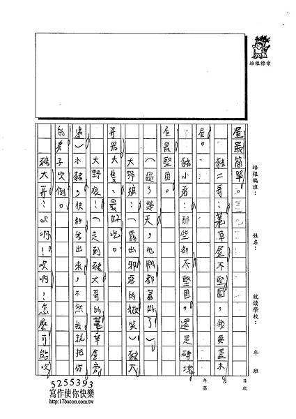102W4309張宸銘 (2)