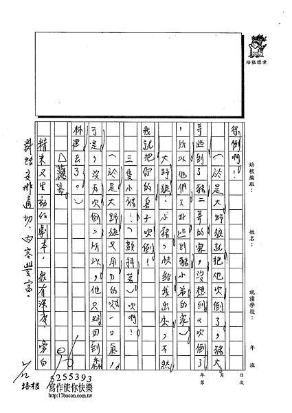 102W4309張宸銘 (3)