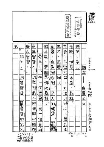 102W4309張珮棋 (1)