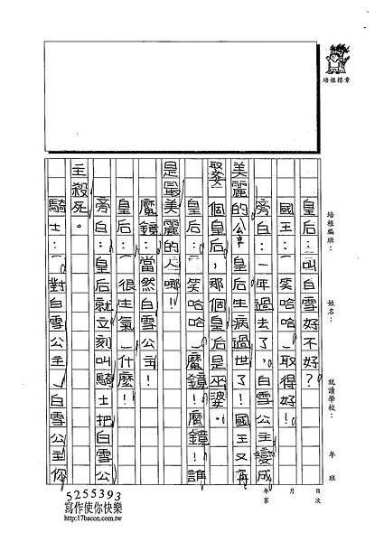 102W4309張珮棋 (2)