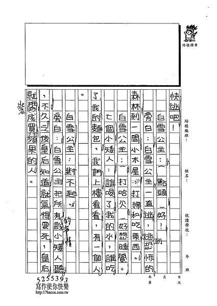 102W4309張珮棋 (3)