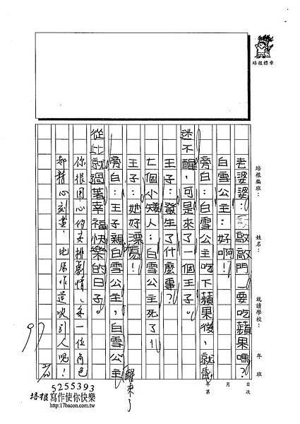102W4309張珮棋 (4)