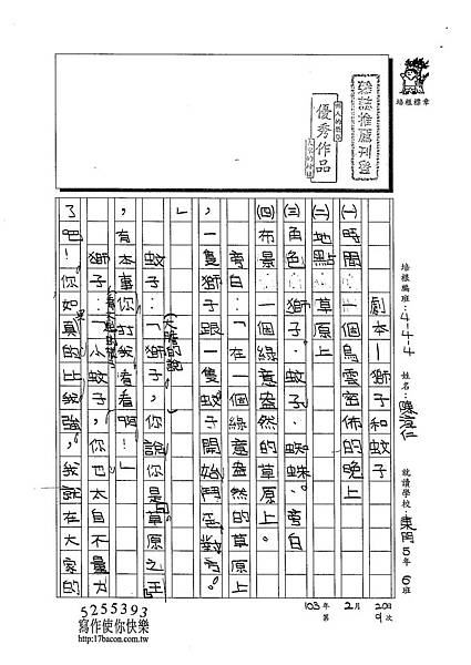 102W4309陳淳仁 (1)