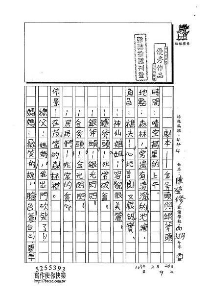 102W4309陳瑩修 (1)