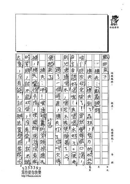 102W4309陳瑩修 (2)