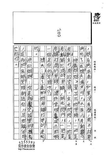 102W4309陳瑩修 (3)