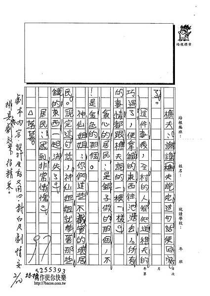 102W4309陳瑩修 (4)