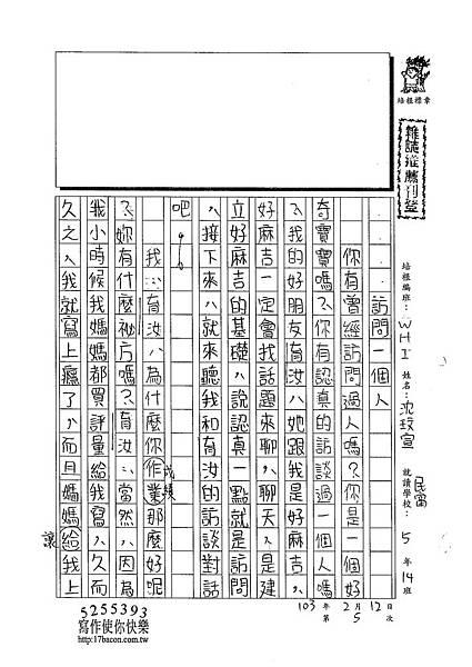 102W5307沈玟宣 (1)