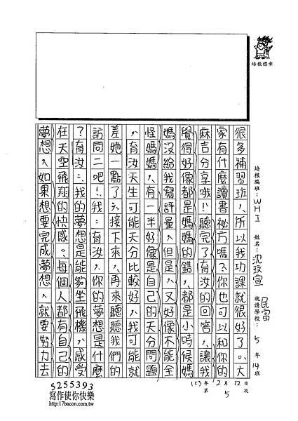 102W5307沈玟宣 (2)