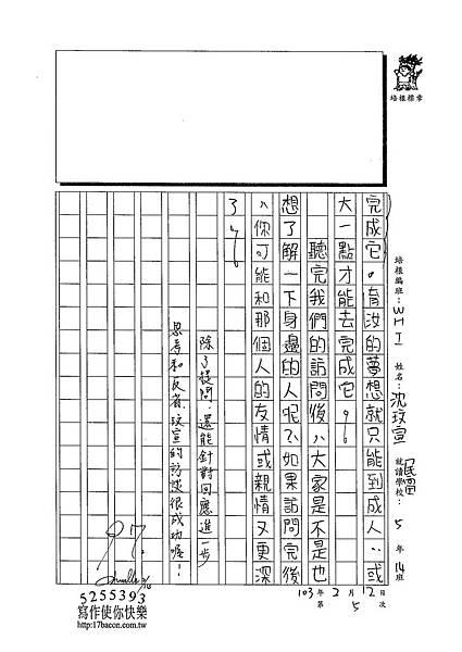 102W5307沈玟宣 (3)