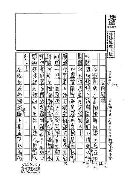 102W5307傅永豪 (1)
