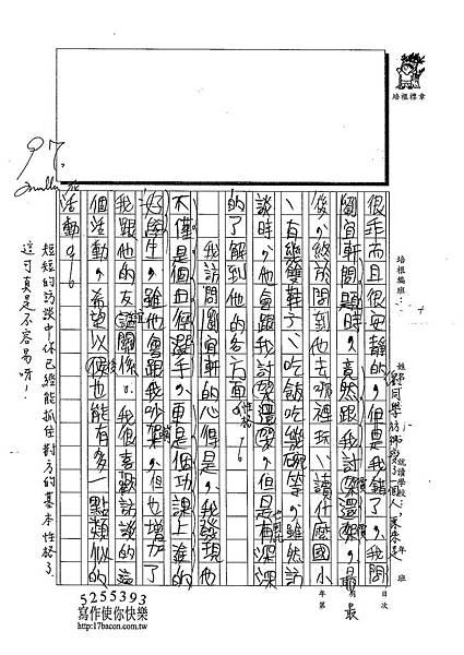102W5307傅永豪 (2)
