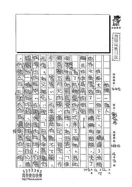 102W5307劉祉希 (1)