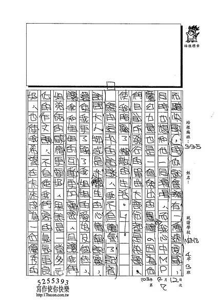 102W5307劉祉希 (2)