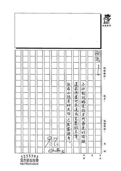 102W5307劉祉希 (3)