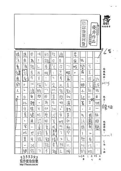 102W5307周震桓 (1)