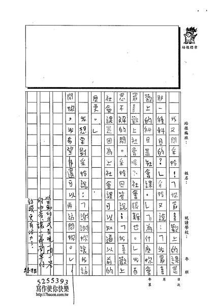 102W5307周震桓 (2)