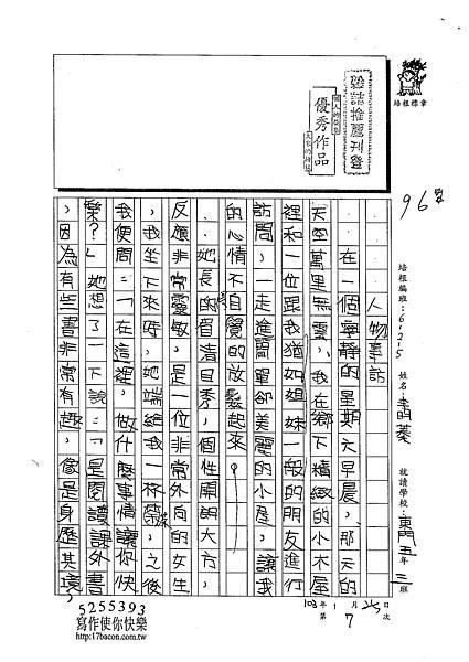 102W5307李昀蓁 (1)