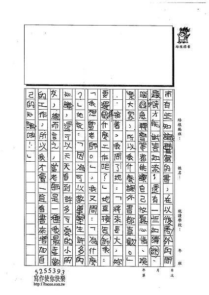102W5307李昀蓁 (2)