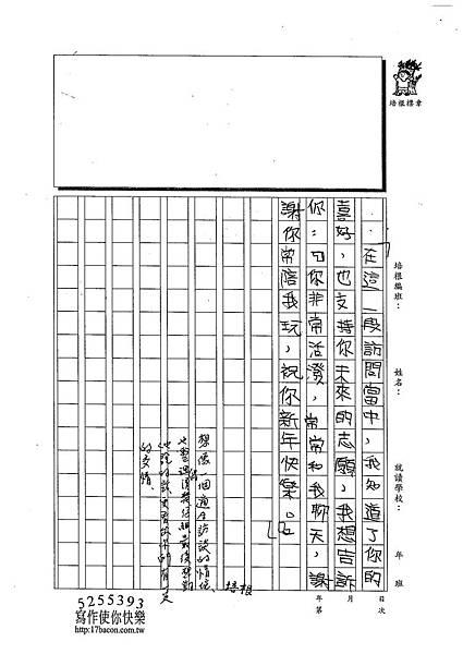 102W5307李昀蓁 (3)