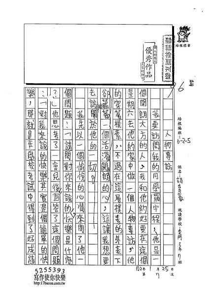 102W5307胡育豪 (1)