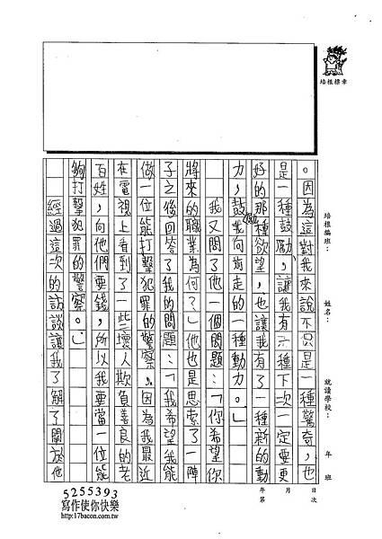 102W5307胡育豪 (2)