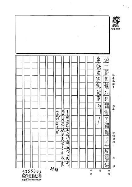 102W5307胡育豪 (3)