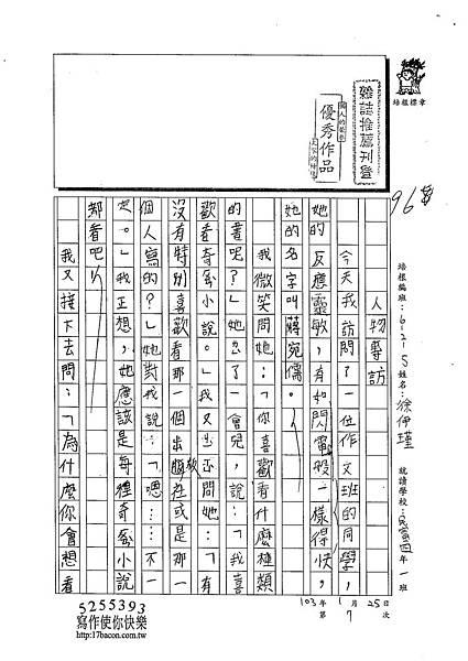 102W5307徐伊瑾 (1)